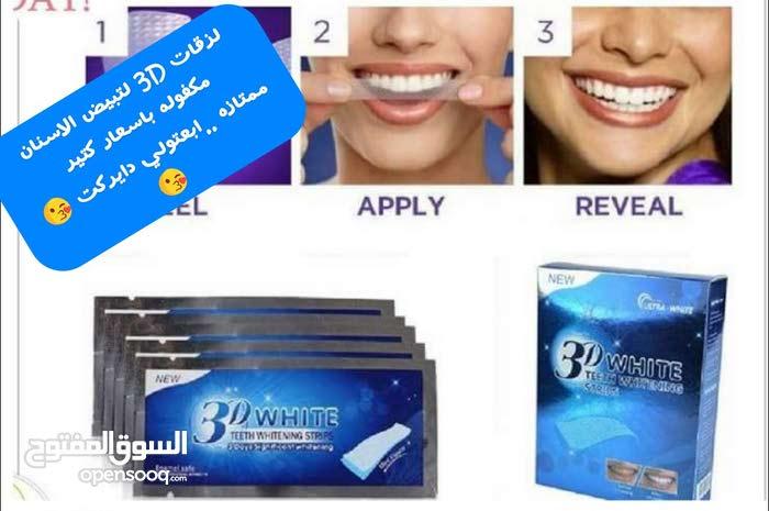 لزقات 3dلتبييض الاسنان