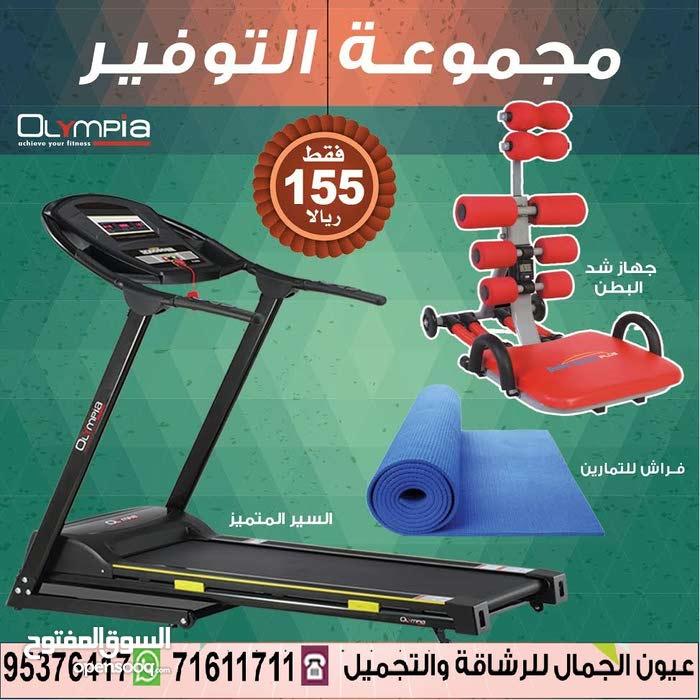 سير الرشاقه المطور مع جهاز شد البطن وفرش للتمرين
