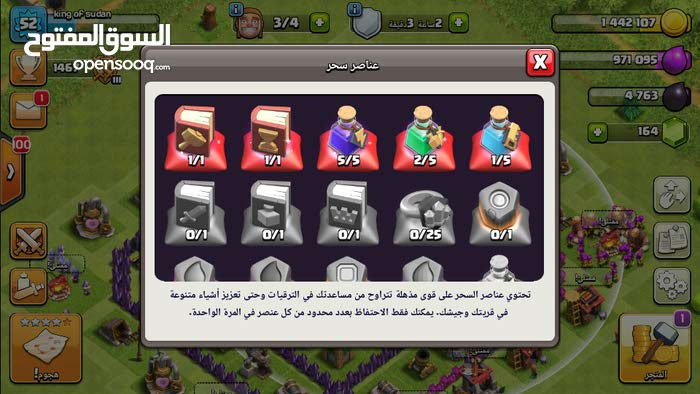 قريه كلاش للبيع سبه ماكس والملك رح اوديه 5 زايد 4 عمال والدوري الكرستالي موصلتهل