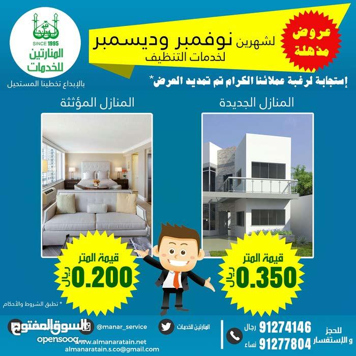 اسعار مغرية في خدمة تنظيف المباني