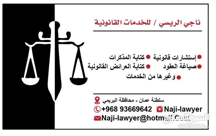 خدمات قانونية بأسعار مميزة