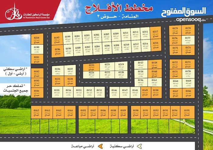 للبيع اراضي سكنية بالمنامة باقي عدد محدود مساحة 400م نقدا او على 6 دفعات