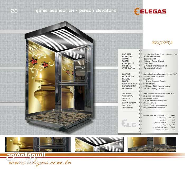 شركة إيلاغاس لخدمات المصاعد