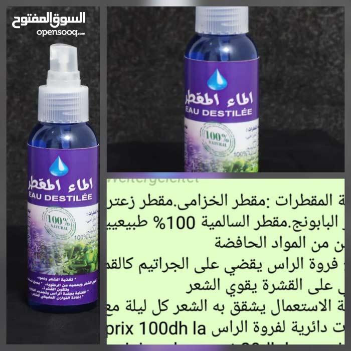 منتجات طبيعية 100%وفعالة 100% ومرخصة