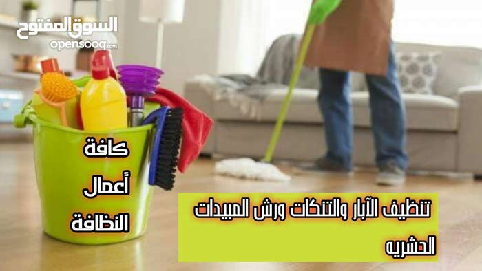 تنظيف تنكات المياه والابار وتعقيمها وتنظيف المنازل ورش المبيدات الحشريه