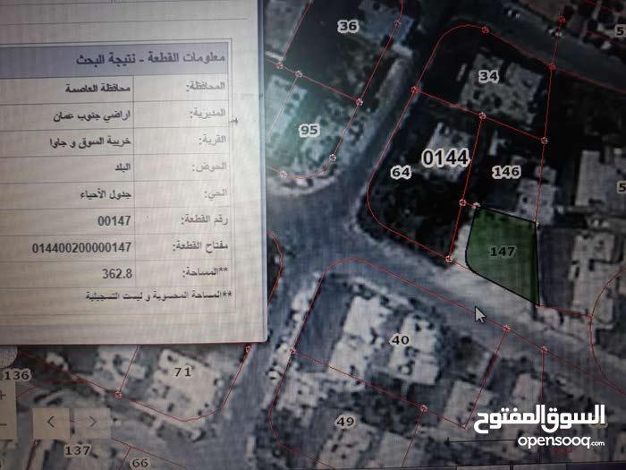 أرض مميزة للبيع 365 م سكن د السوق وجاوا جنوب عمان