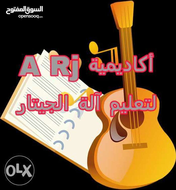 أكاديمية A Rj أكاديمية متخصصة لتعليم آلة الجيتار اساتذة على أعلى مستوى للإستفسار