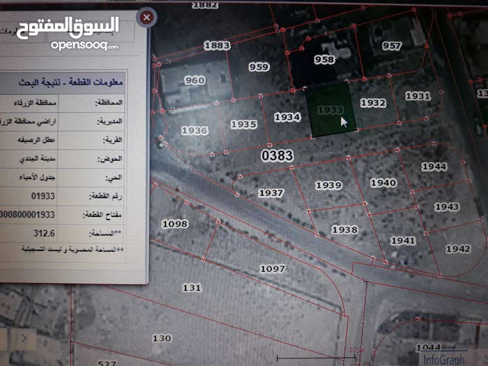 أرض 320 م للبيع - طريق عمان الزرقاء