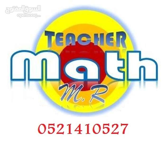 متخصص رياضيات و احصاء