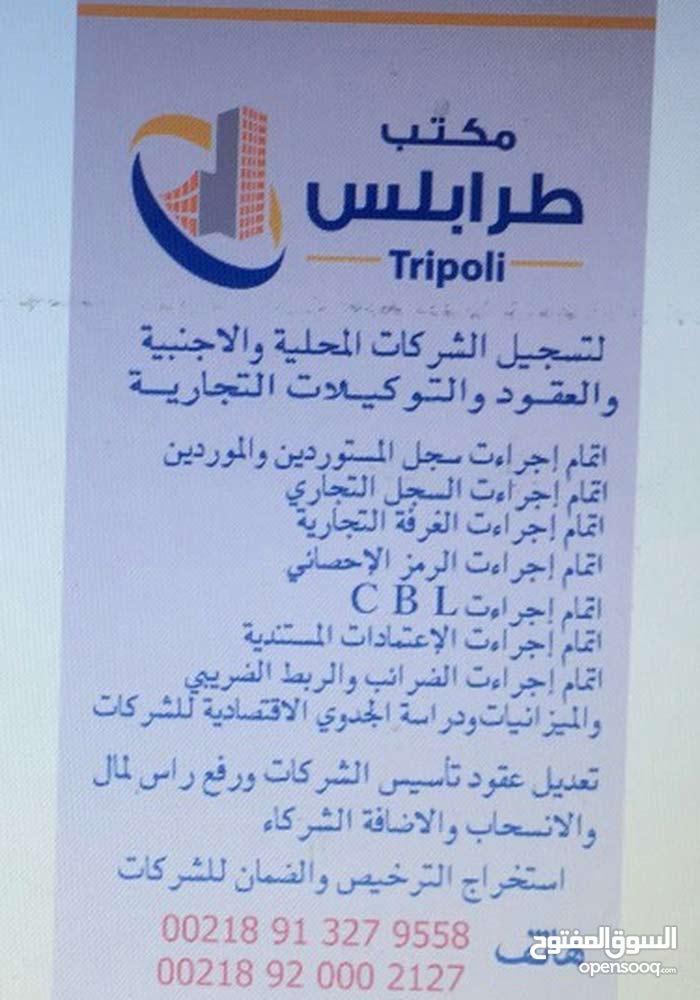 مكتب طرابلس