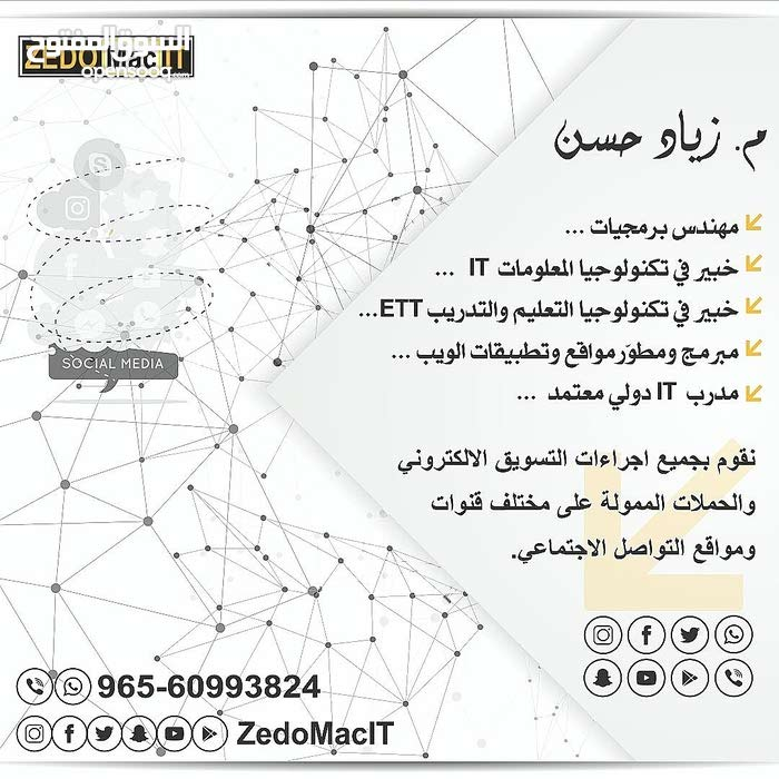 مهندس برمجيات فلسطيني خبير في التسويق الالكتروني والتصميم والبرمجة