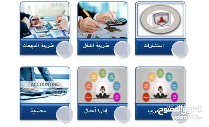 خدمات رجال الأعمال استشارات ادارية محاسبية ضريبية