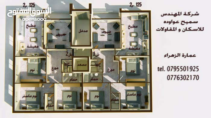 125 sqm Unfurnished apartment for sale in Irbid