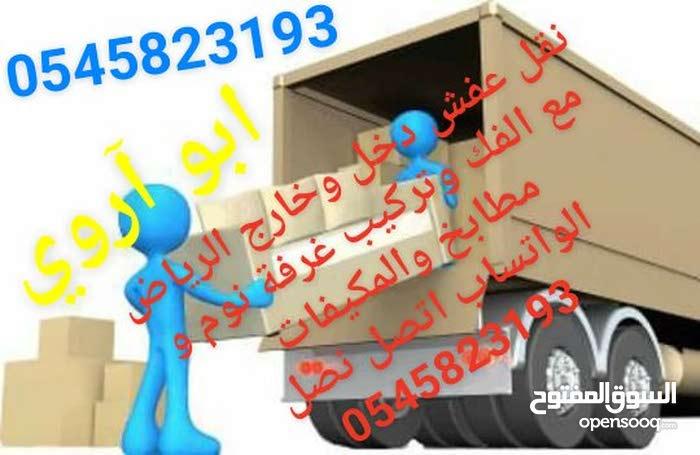نقل عفش دخل وخارج الرياض مع الفك وتركيب غرفة نوم و مطابخ والمكيفات