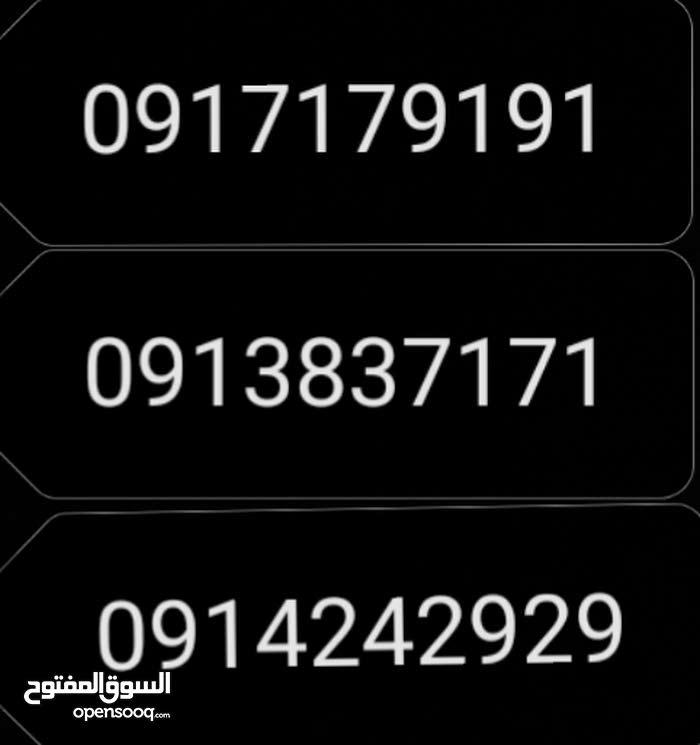 ارقام مدار مميزة 9191/7171/2929