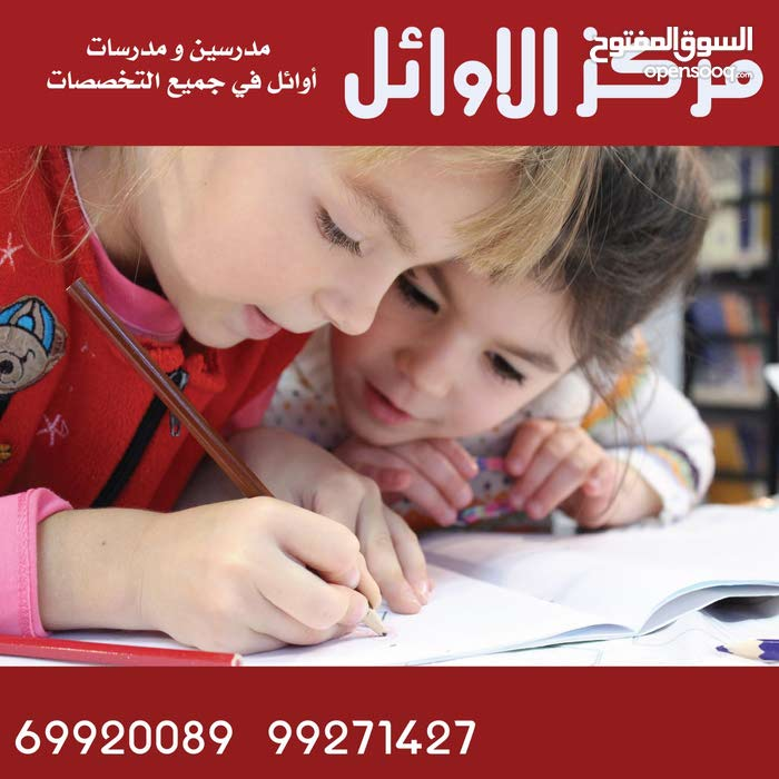 معهد الاوائل للدروس مدرسين ومدرسات لجميع التخصصات لكل مناطق الكويت