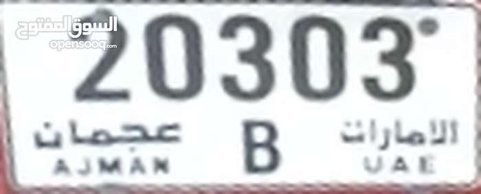 رقم عجمان مميز بسعر مميز