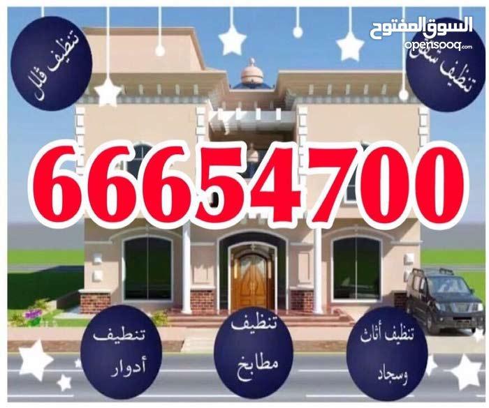 شركة الفيصلية للتنظيف 66654700