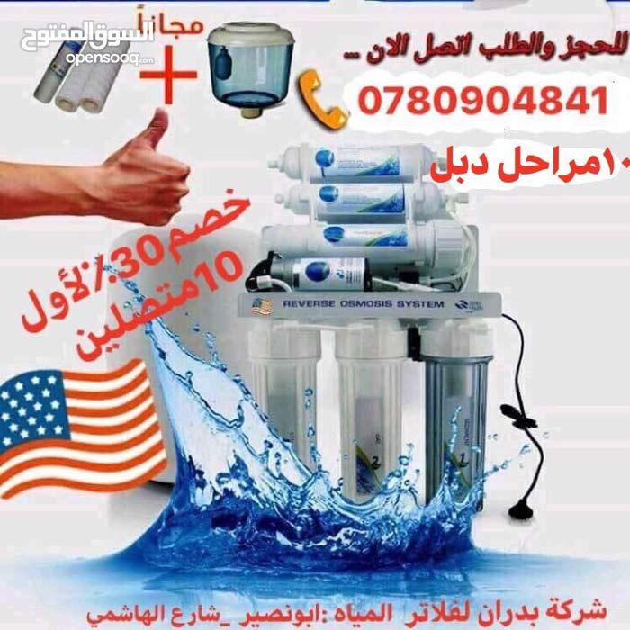 فلاتر مياه 10مراحل  أمريكي بايدي عامله تايون خصم 30% أفضل جهاز بالأردن