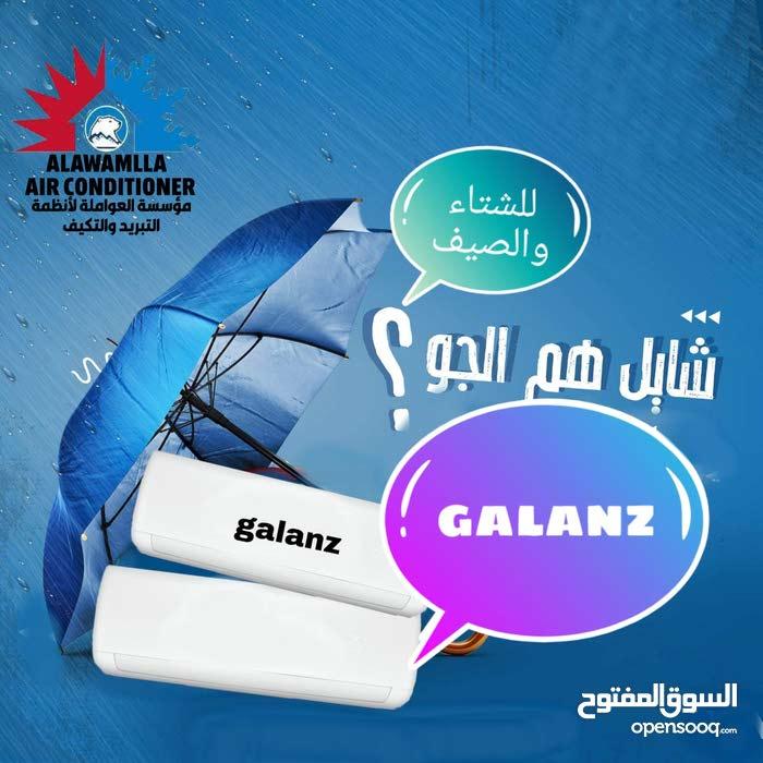 اقل اسعار مكيفات Galanz لدى مؤسستنا/ فك ونقل وتركيب المكيف 30دينار