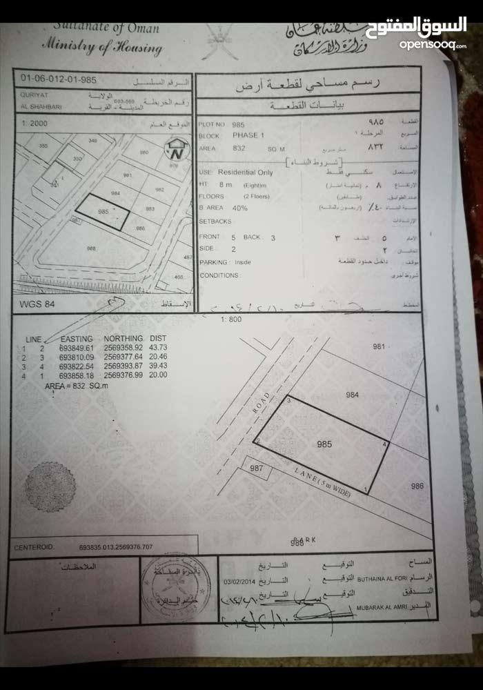 ارض للبيع منطقة الشهباري ولاية قريات 832م