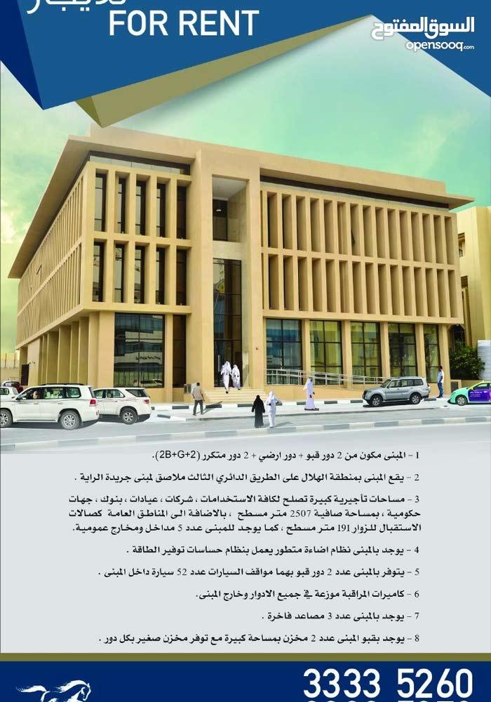 مبنى اداري .