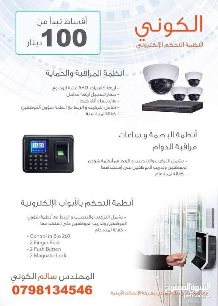 كاميرات اقساط بسعر الكاش مع شركة الكوني لانظمة التحكم الإلكتروني بأسعار منافسة