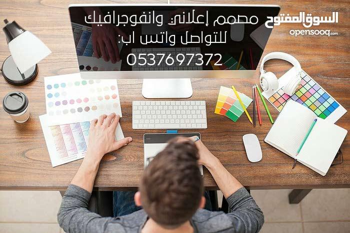 مصمم إعلاني وانفوجرافيك ... للتواصل واتس اب: 0537697372