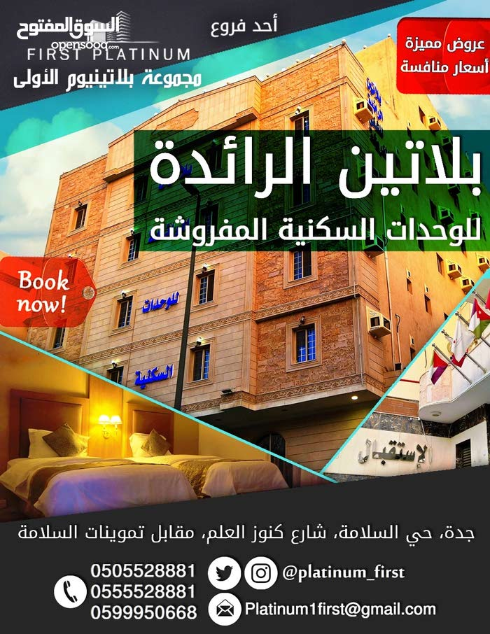 special apartment in Jeddah for rent