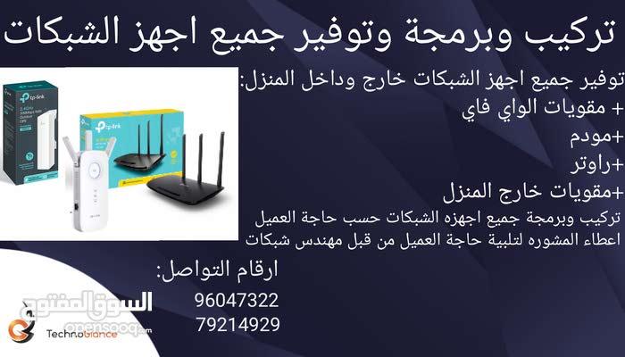 تركيب وبرمجة وتوفير جميع اجهزة الشبكات كراوتر ومقوي wifi