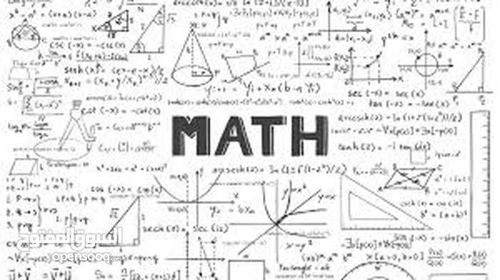 خصوصي رياضيات علمي و أدبي