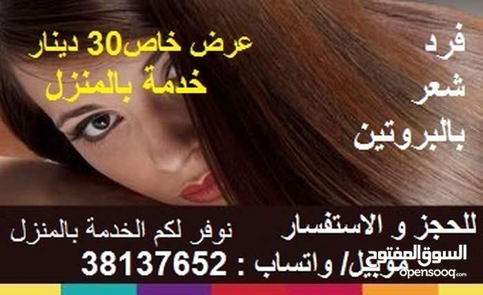 خدمات فرد الشعر بالمنزل (بروتين) السعر 30 دينار شامل الخدمه المنزليه