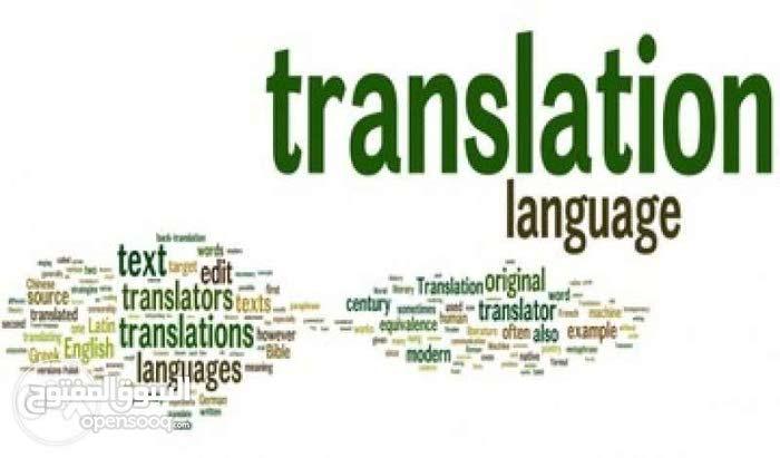 ترجمه احترافي عربي وانجليزي و العكس