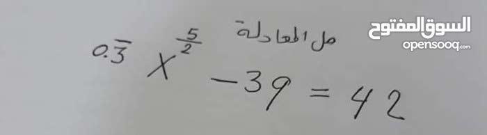 استاذ رياضيات خصوصي
