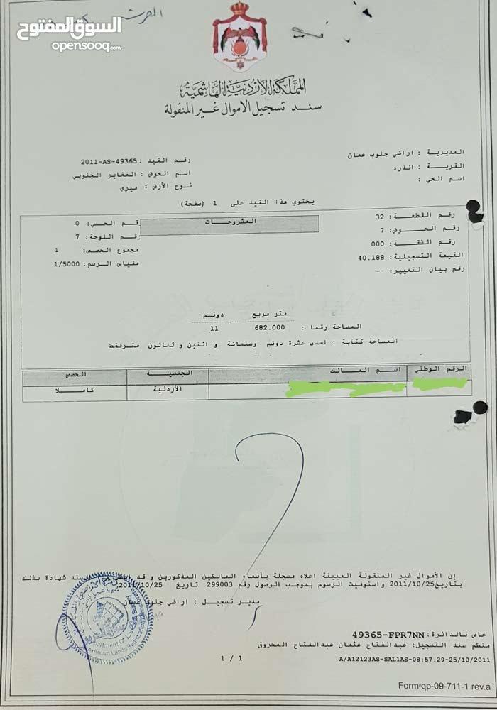 الذره.المغاير الجنوبي بعد المطار 12 كم للإستثمار جنوب عمان الجيزه