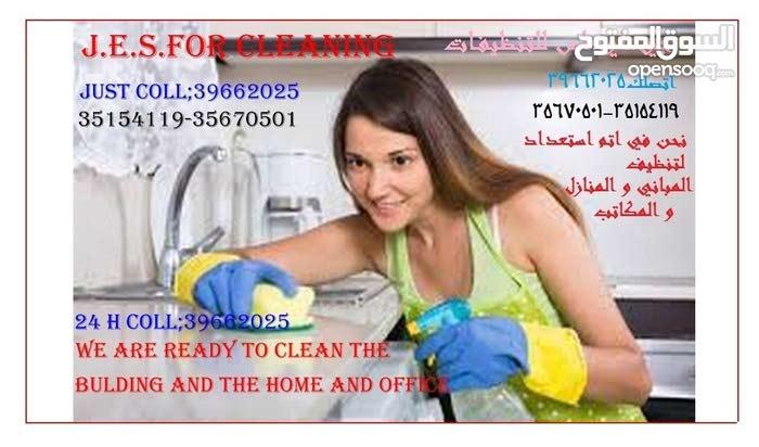 تنظيف بنظام الساعه