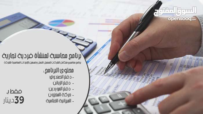 برنامج محاسبة للمنشأت الفردية والتجارية عبر الاكسل