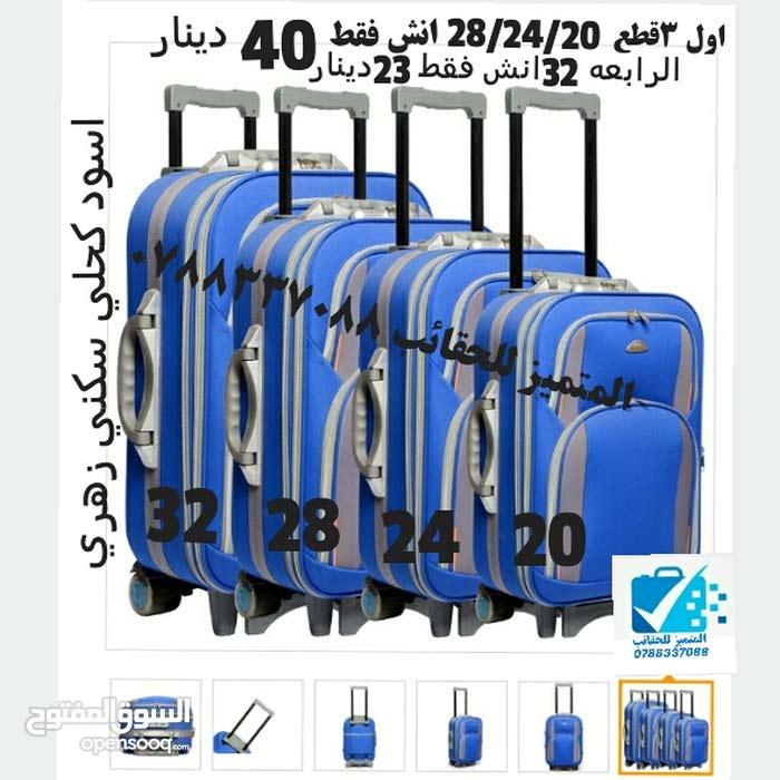 7026be4aec997 حقائب سفر 3قطع عرض الربيع من المتميز للحقائب - (102428294)