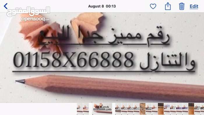 رقم مميز من اتصالات مصر للبيع والتسجيل الرسمي في الشركة