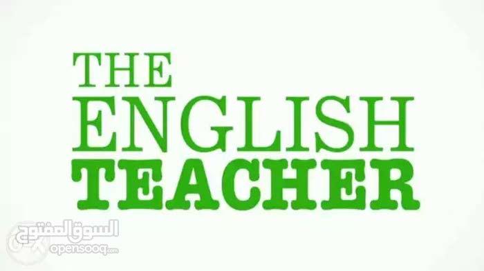 مدرس اول لغة إنجليزية