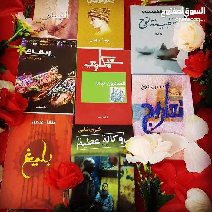 باقة رائعة إلى عشاق الروايات العربية