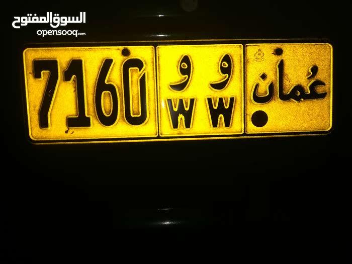 رقم سيارة جميل