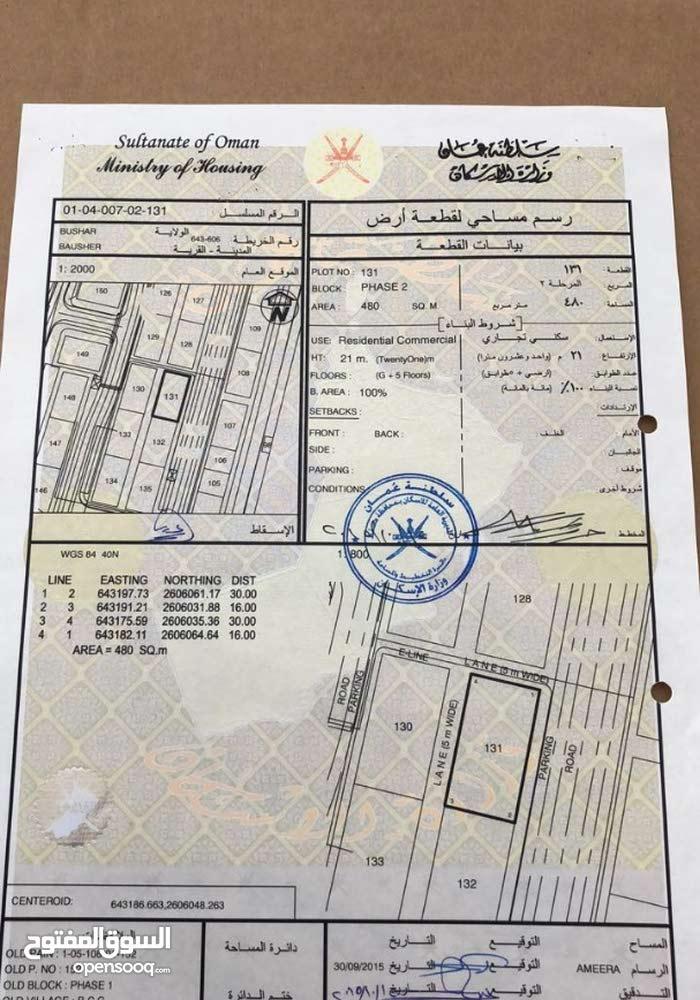 عاجل تم التخفيض أرض تجارية للبيع بمنطقة مميزة في بوشر