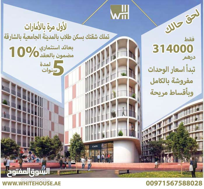 10% عائد استثماري مضمون بالعقد بشراء وحدة بقرب المدينة الجامعية
