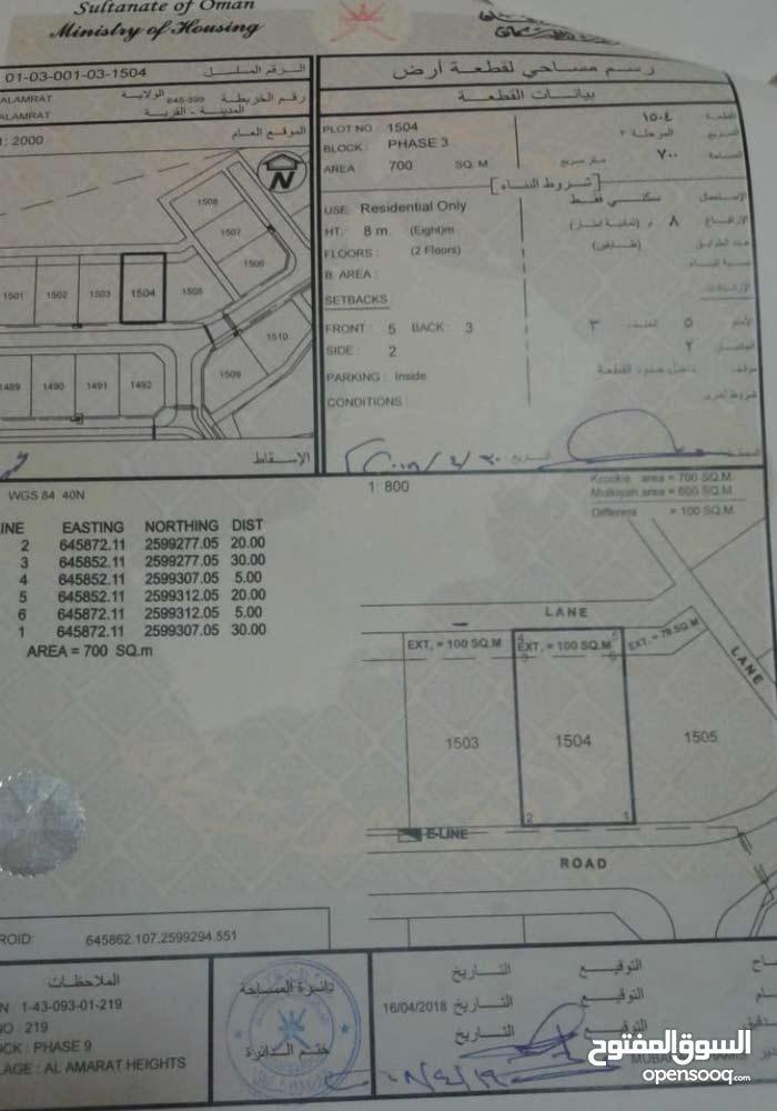 فرصه ارض العامرات 700 متر للبيع