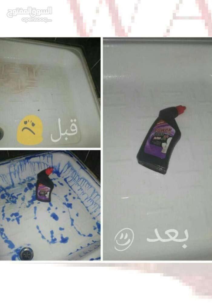 منتجات ومواد تنظيف للبيت