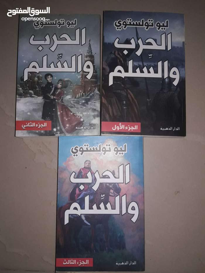 كتاب الحرب والسلام