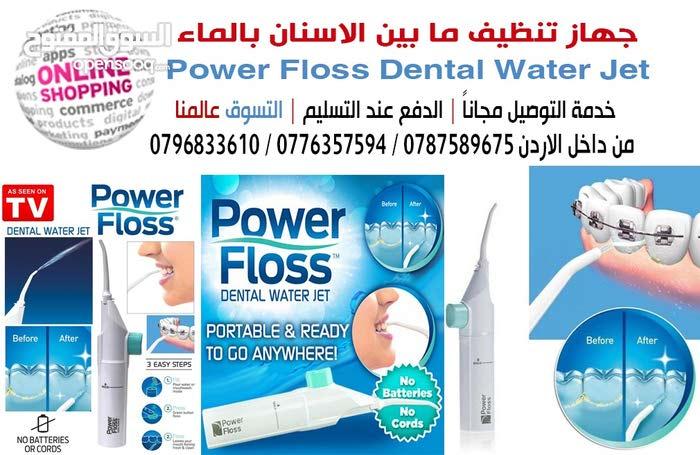 جهاز تنظيف ما بين الاسنان بالماء