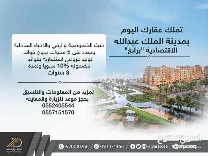 """تملك وحدتك بمدينة الملك عبدالله الاقتصادية """" برابغ"""" """" شمال جدة"""