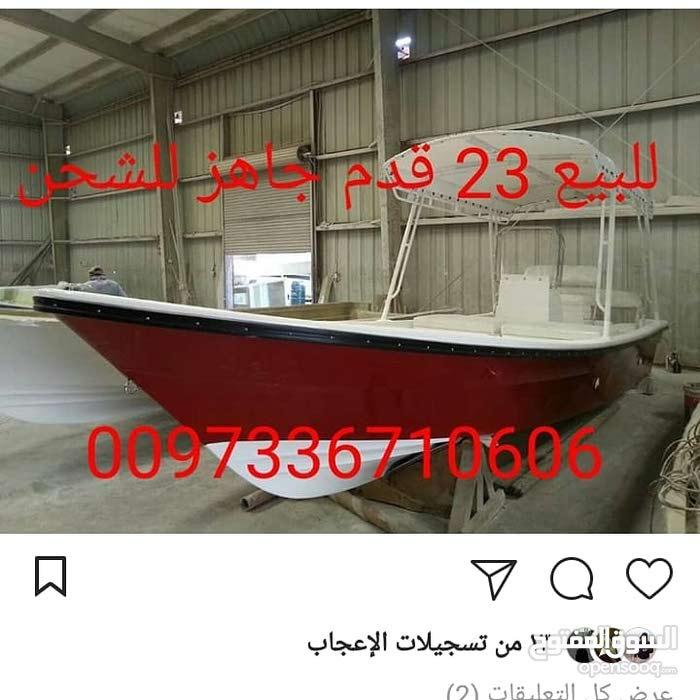 للبيع قارب 23 قدم الدرازي